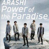 嵐 / Power of the Paradise[DVD付初回限定盤]