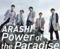 嵐 / Power of the Paradise[通常盤]