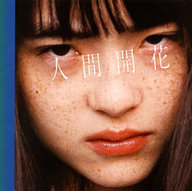 RADWIMPS / 人間開花[DVD付初回限定盤]