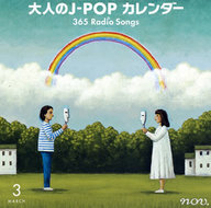 オムニバス / J-POPカレンダー~365 Radio Songs~ 3月