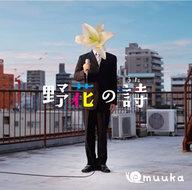 muuka / 野花の詩