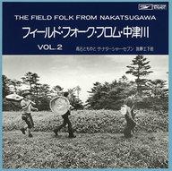 高石ともやとザ・ナターシャー・セブン / フィールド・フォーク Vol.2 フロム中津川