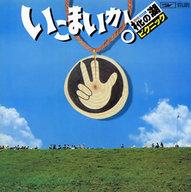 オムニバス / いこまいか。椛の湖ピクニック '78