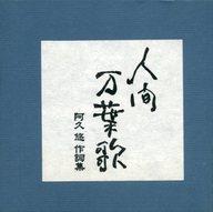 オムニバス / 人間万葉歌~阿久悠作詞集(状態:ブックレット欠品)