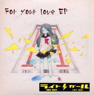 雷都少女 / For your love EP