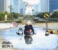みゆはん / 自己スキーマ[初回限定盤] TVアニメ「けものフレンズ」エンディングテーマ収録