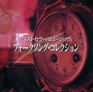 オムニバス / 「ベストセラー・ミュージック」フォークソング・コレクション