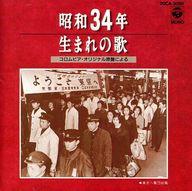 オムニバス / 昭和34年生まれの歌~コロムビア・オリジナル原盤による