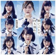 AKB48 / 願いごとの持ち腐れ[DVD付初回限定盤A]