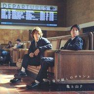 亀と山P / 背中越しのチャンス[DVD付初回限定盤1]