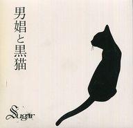 Sugar / 男娼と黒猫