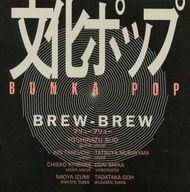 Brew-Brew / 文化ポップ