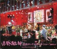 忌野清志郎 / 青山ロックン・ロール・ショー 2009.5.9 オリジナルサウンドトラック[初回限定盤](SHM-CD)(状態:Tシャツ欠品、特殊ケース状態難)