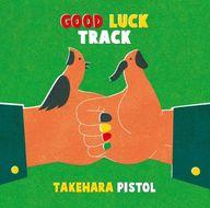 竹原ピストル / GOOD LUCK TRACK [DVD初回限定盤]