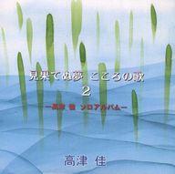 高津佳 / 見果てぬ夢 こころの歌 2(状態:歌詞カード裏に書き込み有り)