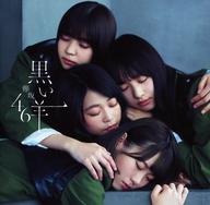 欅坂46 / 黒い羊[Blu-ray付初回限定盤B]