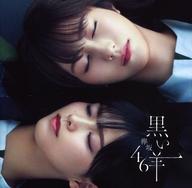 欅坂46 / 黒い羊[Blu-ray付初回限定盤C]