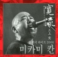 三上寛 / 寛流・初の韓国ライブ2006[完全生産限定盤]