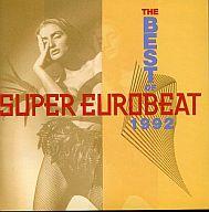 オムニバス / ベスト・オブ・スーパー・ユーロビート 1992