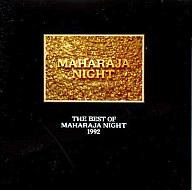 オムニバス / ベスト・オブ・マハラジャ・ナイト 1992