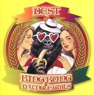キングコング&ジャングル・ガールズ / 恋のブン・ブン・ダラー~ベスト・オブ・キング・コング&ジャングル・ガールズ
