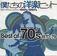 オムニバス / 僕たちの洋楽ヒット ベスト・オブ70's/1970~79