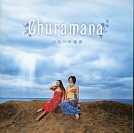 チュラマナ /ふたつの楽園