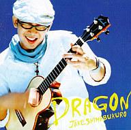 ジェイク・シマブクロ / ドラゴン