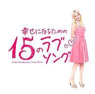 幸せになるための15のラブソング[DVD付初回盤]