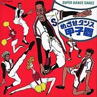 SUPER DANCE DANCE~めざせダンス甲子園