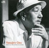 小津安二郎映画音楽集 オリジナル・サウンドトラック・スコア