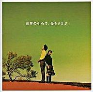 「世界の中心で 愛をさけぶ」オリジナル・サウンドトラック&イメージ・アルバム