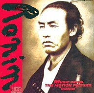 "MUSIC FROM THE MOTION PICTURE ""RONIN""~ORIGINAL SOUND TRACK~(廃盤)"