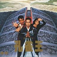 「孔雀王」 オリジナルサウンドトラック