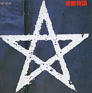 「帝都物語」 オリジナル・サウンドトラック
