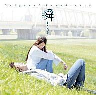 映画「瞬またたき」オリジナル・サウンドトラック