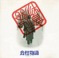 オリジナル・サウンドトラックfrom「会社物語」