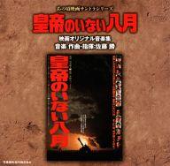 あの頃映画サントラシリーズ「皇帝のいない八月」オリジナル・サウンドトラック