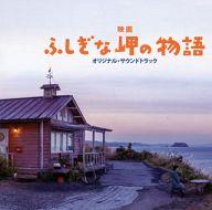 「ふしぎな岬の物語」オリジナル・サウンドトラック