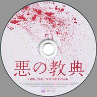 「悪の教典」 オリジナル・サウンドトラック(状態:ディスクのみ)