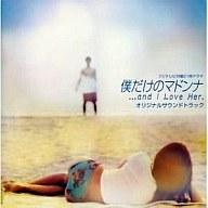 「僕だけのマドンナ...and I Love Her.」オリジナル・サウンドトラック/Sin
