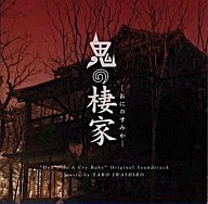 「鬼の棲家」オリジナル・サウンドトラック/岩代太郎