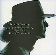 「パリは燃えているか」~NHKスペシャル「映像の世紀」オリジナル・サウンドトラック完全版/加古隆