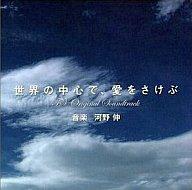 「世界の中心で 愛をさけぶ」オリジナル・サウンドトラック/河野伸