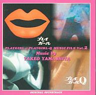 「プレイガール」「プレイガールQ」ミュージックファイルVol.2