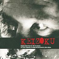 「ケイゾク 未解決事件継続捜査部署」オリジナル・サウンドトラック/見岳章