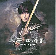 太王四神記 オリジナル・サウンドトラック Vol.2[DVD付]