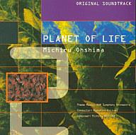 大島ミチル / 生命 40億年はるかな旅 オリジナル・サウンドトラックII