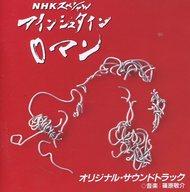 NHKスペシャル アインシュタインロマン