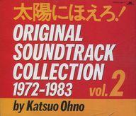 太陽にほえろ!オリジナル・サウンドトラック・コレクション Vol.2